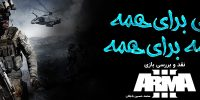 روزی روزگاری: یکی برای همه، همه برای همه | نقد و بررسی بازی Arma 3