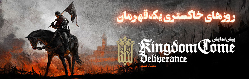 پیش نمایش بازی Kingdom Come: Deliverancehttp://www.gnsorena.ir/