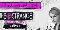 احساس زیبای عشق | نقد و بررسی بازی Life Is Strange Before The Storm Episode 2