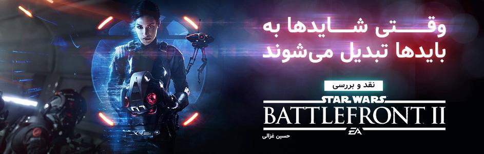 وقتی شایدها به بایدها تبدیل میشوند… | نقد و بررسی بازی Star Wars Battlefrount II