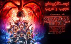 [سینماگیمفا]: نوستالژیهای عجیب و غریب   نقد و بررسی سریال Stranger Things 2