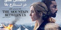 [سینماگیمفا]: کشمکش عشق در تنازع بقا | نقد و بررسی فیلم The Mountain Between Us