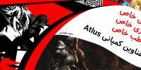 کمپانی خاص، بازی خاص، مخاطب خاص | برترین عناوین کمپانی Atlus