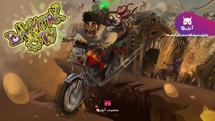 شهر بختکها از آریو منتشر شد