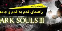 اختصاصی گیمفا: راهنمای قدم به قدم و جامع Dark Souls III – بخش هشتم
