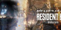 اختصاصی گیمفا: راهنمای قدم به قدم و جامع Resident Evil 7: Biohazard – بخش اول