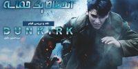 [سینماگیمفا]: انحطاط یک حماسه   نقد و بررسی فیلم Dunkirk