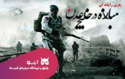 مبارزه در خلیج عدن برای اولین بار در آریو (با جایزه)