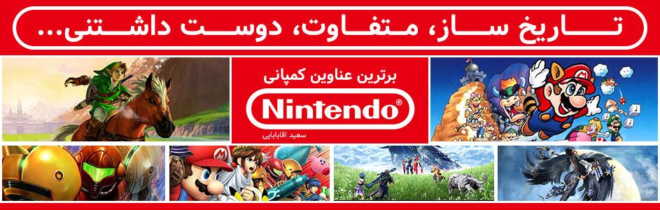 تاریخ ساز، متفاوت، دوست داشتنی…| برترین عناوین کمپانی Nintendo