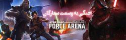 جنگی به وسعت ستارگان   نقد و بررسی بازی Star Wars: Force Arena