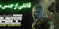روزی روزگاری: قاتلی از جنس سایهها | نقد و بررسی Tom Clancy's Splinter Cell: Chaos Theory