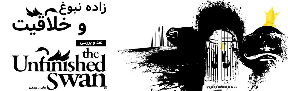 روزیروزگاری: زاده نبوغ و خلاقیت   نقد و بررسی بازی Unfinished Swan