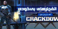 روزی روزگاری: سرزمین انفجارهای بیخودی | نقد و بررسی بازی CrackDown