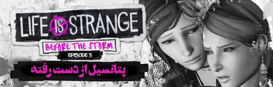پتانسیل از دست رفته | نقد و بررسی بازی Life Is Strange Before The Storm Episode 3