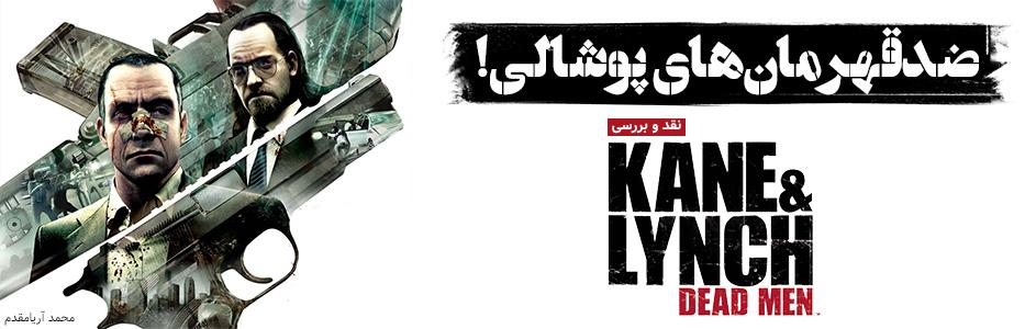 روزی روزگاری: ضدقهرمانهای پوشالی!   نقد و بررسی Kane & Lynch: Dead Men