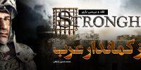 روزی روزگاری: سرباز کماندار عرب | نقد و بررسی بازی Stronghold Crusader