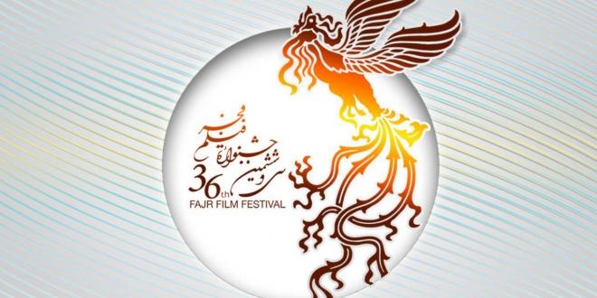 [سینماگیمفا]: برندگان سیمرغ بلورین سی و ششمین جشنواره فجر مشخص شدند
