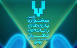 پوستر هفتمین جشنواره بازیهای رایانهای تهران منتشر شد