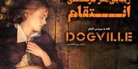 [سینماگیمفا]: نقد و بررسی فیلم Dogville | زیبایی منزجرکنندهی انتقام