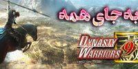 یکی به جای همه | پیش نمایش Dynasty Warriors 9