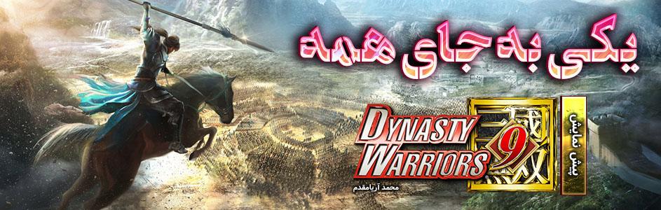 یکی به جای همه   پیش نمایش Dynasty Warriors 9