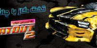 روزی روزگاری: تخت گاز با چاشنی راک | نقد و بررسی بازی Flatout 2