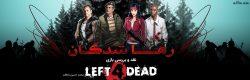 روزی روزگاری: رها شدگان | نقد و بررسی بازی Left 4 dead