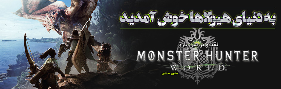 نقد و بررسی بازی Monster Hunter: Worldhttp://www.gnsorena.ir/