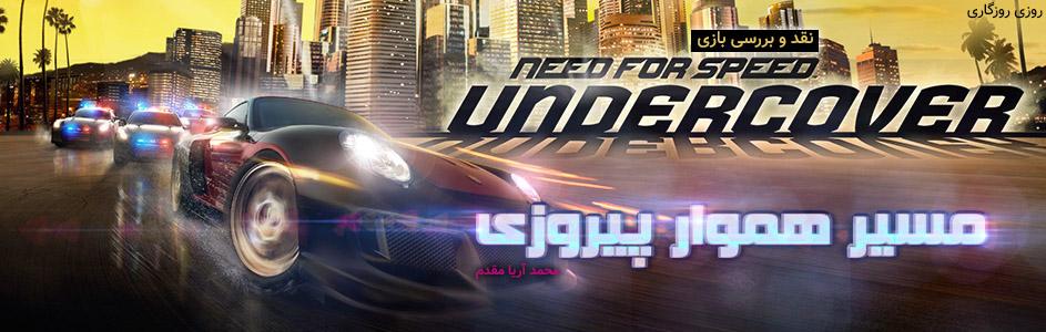 روزی روزگاری: مسیر هموار پیروزی | نقد و بررسی Need for Speed: Undercover