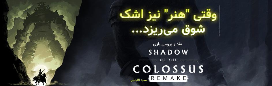 """وقتی """"هنر"""" نیز اشک شوق می ریزد… / نقد و بررسی بازی Shadow of The Colossus Remake"""