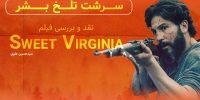 [سینماگیمفا]: سرشت تلخ بشر | نقد و بررسی فیلم Sweet Virginia