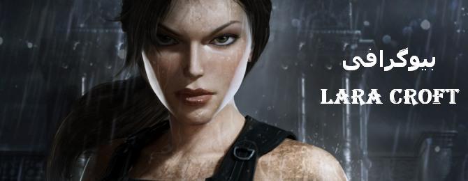 GoG 3 – Lara Croft
