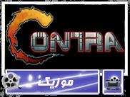 موسیقی بازی (کلاسیک) : Contra