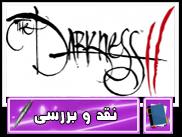 نقد و بررسی : The Darkness II