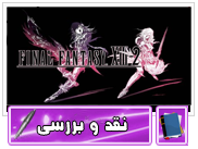 خواهران نبرد؛نقد و بررسی Final Fantasy XIII-2