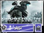 ویدئوی بازی : نمایش تکنیکی انیمیشن و پناه گیری در Tom Clancy's Ghost Recon: Future Soldier