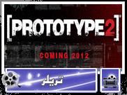 ویدئوی بازی : تریلر سینمایی Prototype 2