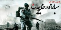 ویدئو مراحل ساخت ( مبارزه در خلیج عدن)