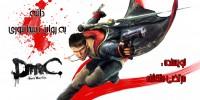 دانته به روایت نینجا تئوری : پیش نمایش DmC: Devil May Cry + ویدئو E3 2012