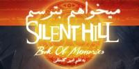 می خواهم بترسم!   پیش نمایش عنوان Silent Hill : Book Of Memories