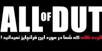 Call Of Duty : پانزده نکته که شما در مورد این فرانچایز نمیدانید !