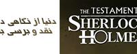 #4: دنیا از نگاهی دیگر | نقد و بررسی بازی The Testament of Sherlock holmes