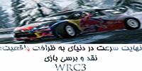 #6: رالی برای تمام فصول | نقد وبررسی بازی WRC 3