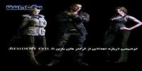 توضیحی درباره تعدادی از شخصیت های بازی Resident evil 6