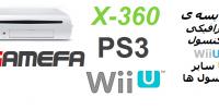 مقايسه ي گرافيكي كنسول WiiU با ساير كنسول ها