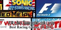 جوایز برترین بازیهای سال ۲۰۱۲ گیمفا : برترین عنوان ریسینگ سال را انتخاب کنید