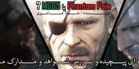 Phantom Pain یا MGS5 ? |پرونده ای پیچیده و بررسی شواهد و مدارک موجود [ آپدیت]