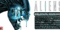 در خانه بیگانگان | پیش نمایش Aliens: Colonial Marines