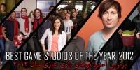 جوایز برترین بازیهای سال ۲۰۱۲ گیمفا : برترین استودیو بازی سازی سال را انتخاب کنید