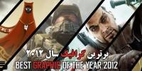 جوایز برترین بازیهای سال ۲۰۱۲ گیمفا : برترین گرافیک سال ۲۰۱۲ را انتخاب کنید
